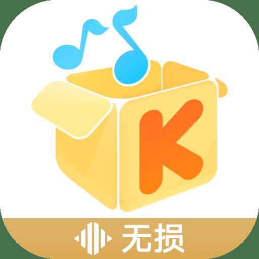 酷我音乐(全球最全音乐曲库)