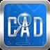 CAD快速看图(最简单的图纸查看工具)