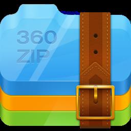 360压缩电脑版(免费解压缩软件)
