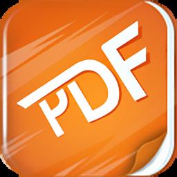 极速pdf编辑器(附激活码)