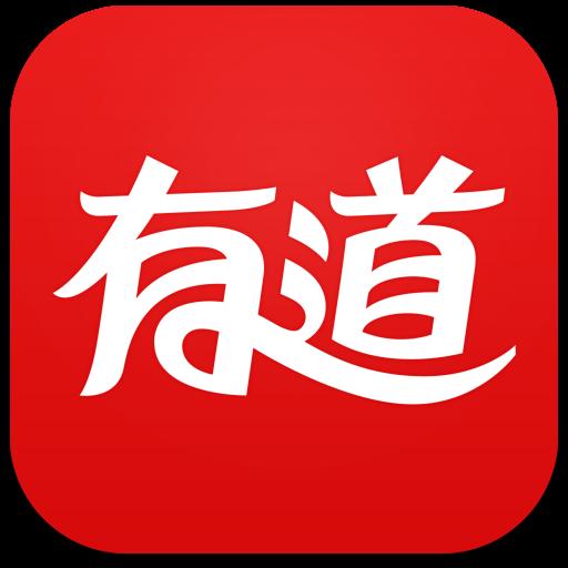 有道词典Mac版(翻译软件)最新版