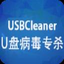 USBCleaner(U盘杀毒软件)