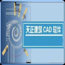 天正建筑TArch2014免费版(附注册机)