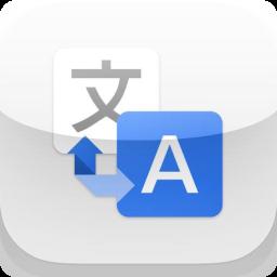 谷歌翻譯器(免費的翻譯服務)