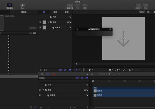 Motion 5 for mac怎么样?Motion 5.3.2 for Mac有什么新功能?