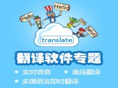 電腦翻譯軟件