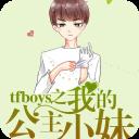 tfboys之我的公主小妹阅读(王俊凯)app