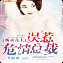 娇妻在上误惹危情总裁顾安好肖宁全文阅读APP