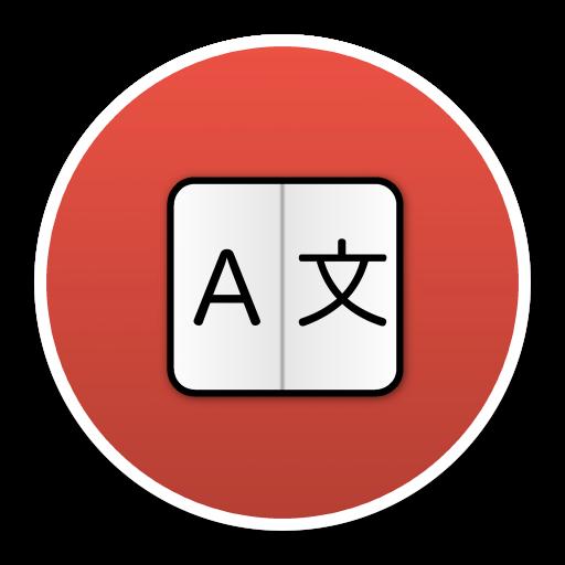 翻译软件Translate Bot for mac破解版