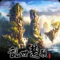 乱世楚歌问仙志1.2.7破解版(破解魔兽地图)