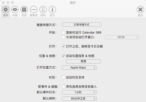 Calendar 366 II for Mac有什么功能?Calendar 366 II 2017 Mac中文破解版有吗?