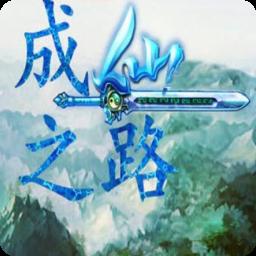 成仙之路6.1飞升版(防守地图)