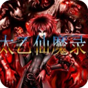 太乙仙魔录1.9D正式版(防守地图)