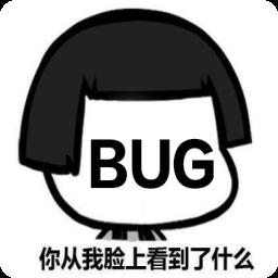 对方不想跟您说话并向您扔了一个bug表情包