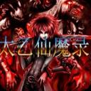 太乙仙魔录2.10正式版(增加3个隐藏英雄)