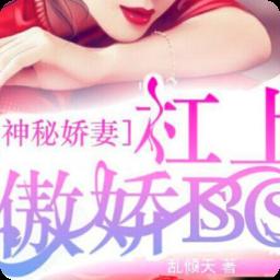 神秘娇妻杠上傲娇BOSS杨依阅读app(全本资源)