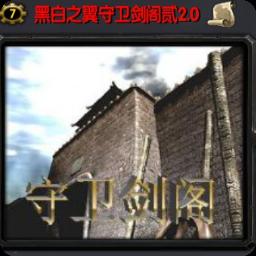 黑白之翼守卫剑阁贰2.2(附黑白老婆密码)