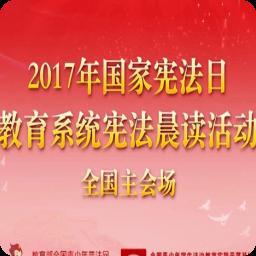 国家宪法日教育系统晨读ppt课件(12.4宪法日晨读)