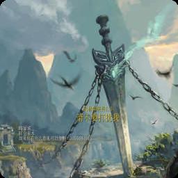 武林群侠传1.0正式版