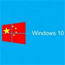 Windows10神州網信政府版激活破解版