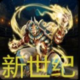 神魔篇新世紀1.0.3(新添加通關獎勵英雄)