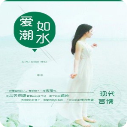 爱如潮水全本(陆锦卿容安小说大结局)