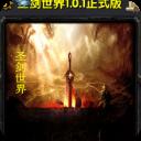 神魔篇新世纪1.1.4正式版(剑圣改成通关一次获取)