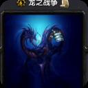 龙之战争1.07正式版(增加刷木效率)
