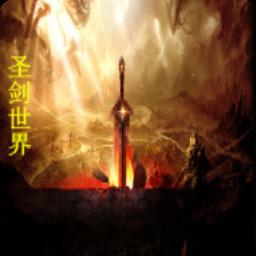 圣剑世界1.02正式版(修复一些数据)