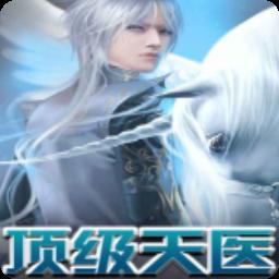 顶级天医杨天小说阅读app