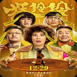 妖妖铃电影BD高清资源 (2017-12-29上映)