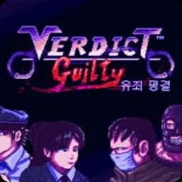 判决有罪九项修改器v1.0