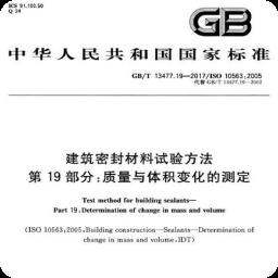 GB/T 13477.19-2017建筑密封材料试验方法(10/17/19部分)