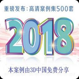 2018拓者最新高清无水印实景案例集(500套)