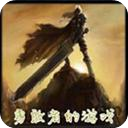 勇敢者的游戏2.30邪神之影(增加5级法戒)