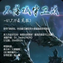 不落城守卫战 V1.7.1(新英雄黑暗游侠)