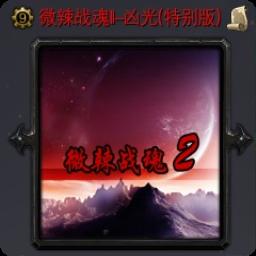 微辣战魂II凶光特别版V1.2(新增英雄王汪汪)