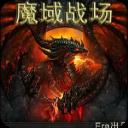 魔域战场1.39正式版(一级防御塔略微削弱)