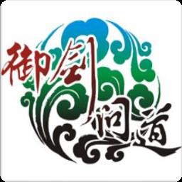 御剑问道1.29正式版(结萝觉醒复出)
