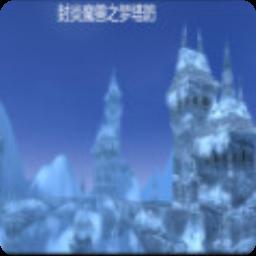 封炎魔兽梦塔防v3.9(诸葛亮等法师类英雄的技能威力增加)
