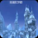 封炎魔兽梦塔防v4.1正式版(防御降低攻击提高)