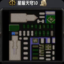 星耀天穹1.0正式版(前期注意升级)