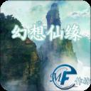 幻想仙缘v3.8.6正式版(新添加装备汇影之盾)