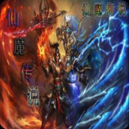 仙魔传说1.06元宵版(新增英雄)