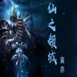 仙之领域1.0.0正式版(新图首发)