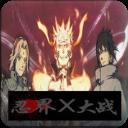忍界大战Xv1.8正式版(添加新英雄蝎)