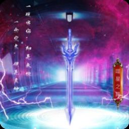 噬星之路1.0正式版(击杀宇宙之主·巴多)