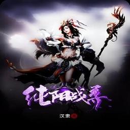 纯阳战尊资源阅读app(汉隶)