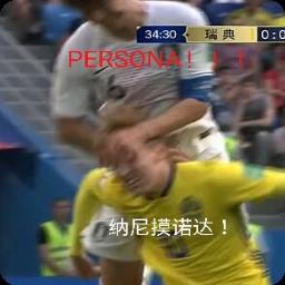 世界杯瑞典对韩国球场撕逼表情包(世界杯瑞典韩国撕逼表情素材下载)