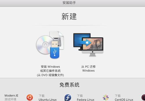 Parallels Desktop 13:mac上的最佳性能虚拟机工具
